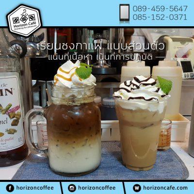 Basic barista course