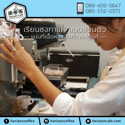 Basic barista course