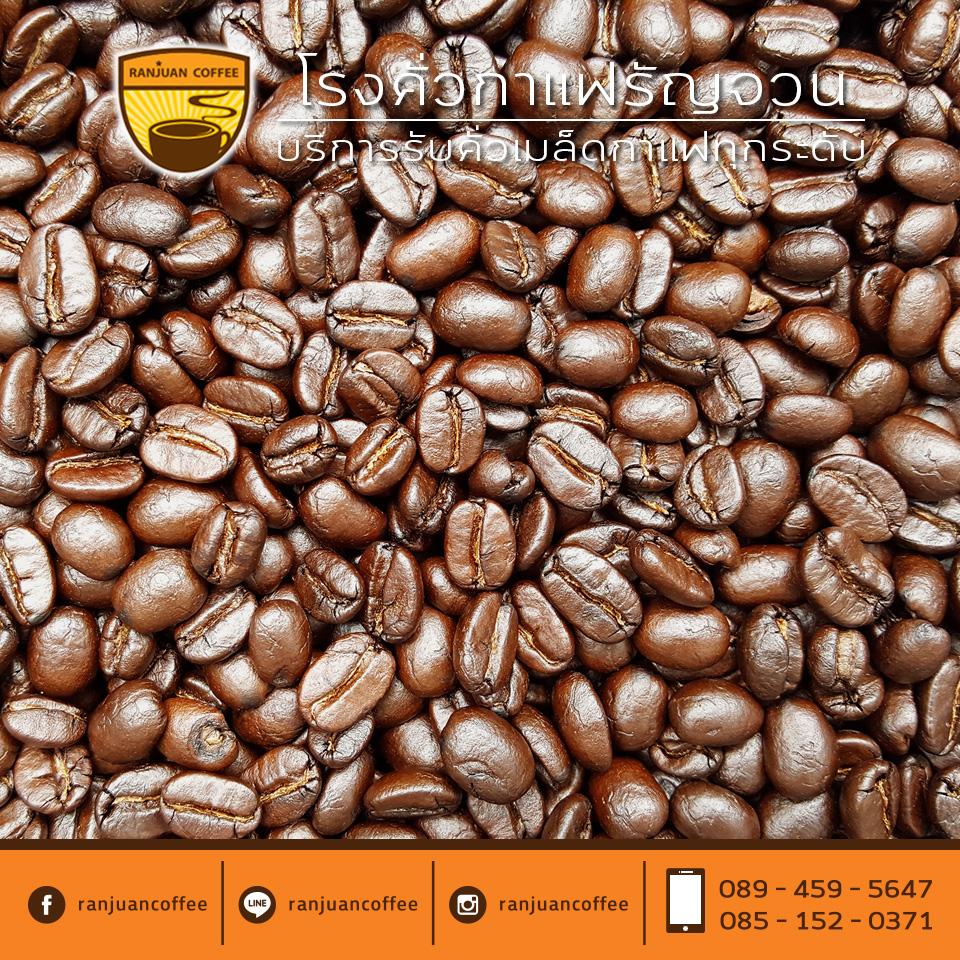 Arabica coffee roasting