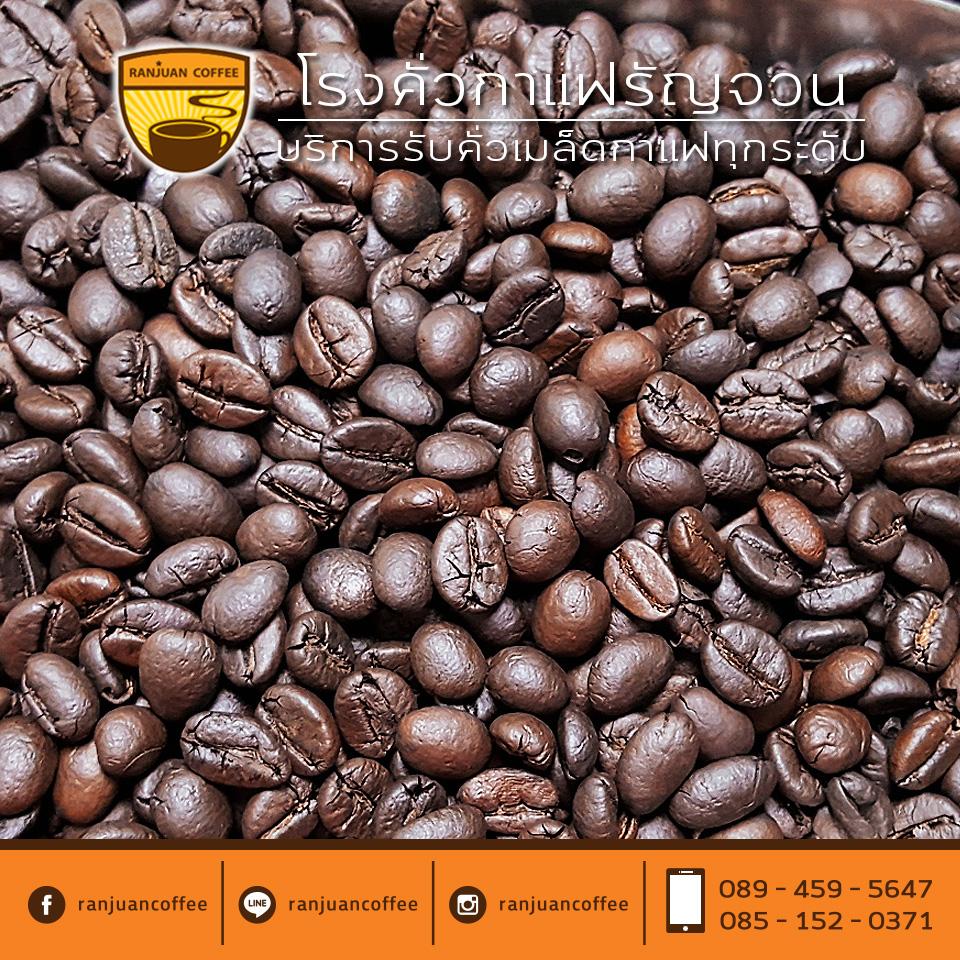Robusta coffee roasting